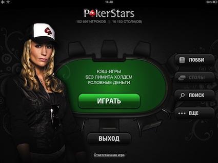 Покер старс скачать на русском PokerStars играть на