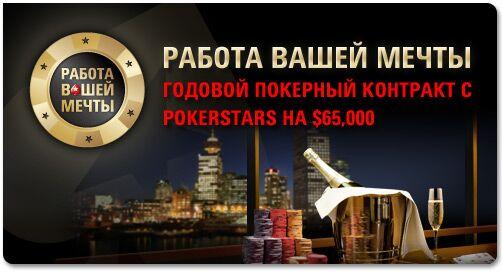 Работа вашей мечты от PokerStars