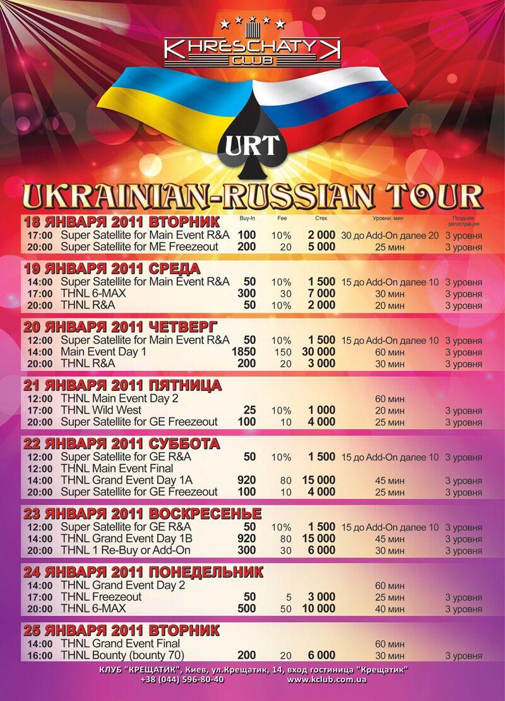 Расписание URT