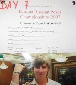 Владимир Якунин с браслетом