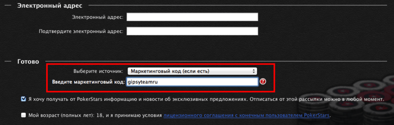 Как правильно ввести код при регистрации от GipsyTeam