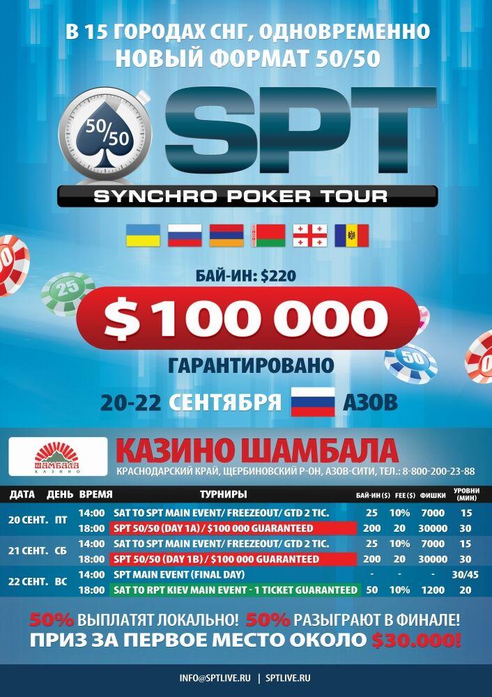 Азов сити казино вакансии зоомагазин бетховен рулетка поводок
