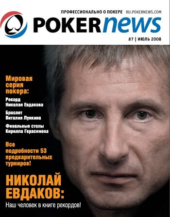 Обложка журнала PokerNews (№8, 2008 год)