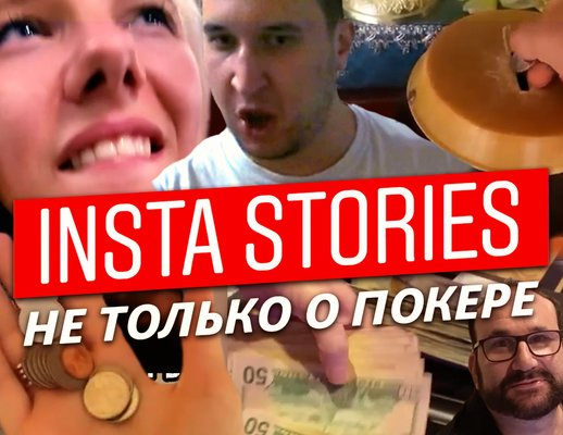 Insta Poker Stories: Донат Будде на доезд в Sunday Million