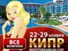Mediterranean Poker Cup, Кипр, главный турнир, $2500, день 1