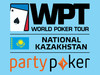 Partypoker WPT National и Eurasian Poker Tour в Капчагае: 22 ноября - 1 декабря