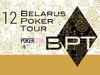 Belarus Poker Tour Минск: 4 - 13 ноября