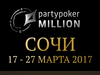 Sochi Partypoker Million: 17 - 27 марта