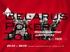 Belarus Poker Tour 15: 29 апреля – 8 мая
