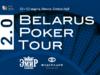 Belarus Poker Tour 2.0: 2-12 марта, Минск