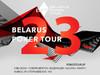 Belarus Poker Tour 23: 10-19 сентября