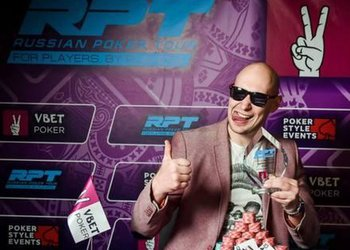 Vbet Russian Poker Tour Минск: 6 - 16 апреля