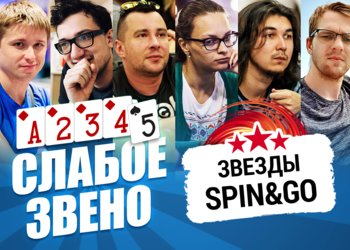 Слабое звено 2: Звезды Spin & Go