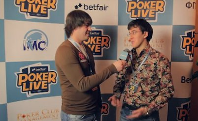Видеорепортаж с Betfair Poker Live! Киев, день 2