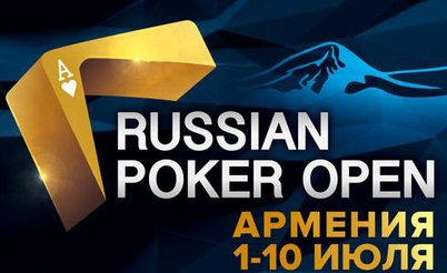 PokerDom Russian Poker Open Армения: 1-10 июля