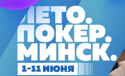 Vbet Russian Poker Tour Минск: 1-11 июня